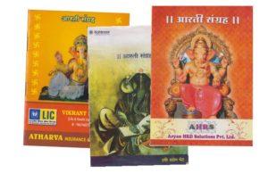 Aarti Book